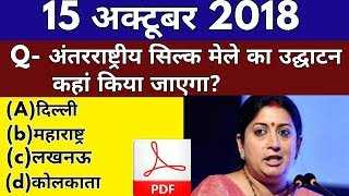 15 October 2018 Current Affairs | top 10 Current Affairs | Current Affairs In Hindi