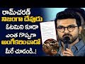 Ram Charan Releases Press Note On Vinaya Vidheya Rama Movie