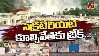 Break to Telangana Secretariat demolition works..