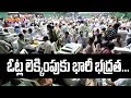 Updates From Vizianagaram SP Damodar On Votes Counting Centers In Vizianagaram | Prime9 News