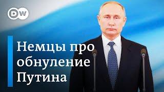 Путин-2036, или Что