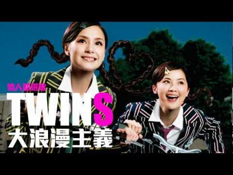 [JOY RICH] [情人節選歌] Twins - 大浪漫主義