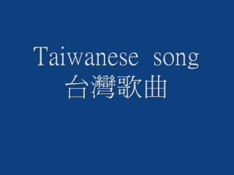 Tayvanlı şarkı -Si Ji Hong(四季紅)