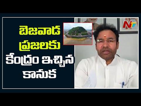 Kanaka Durga flyover: Centre's gift to Vijayawada people, says Kishan Reddy