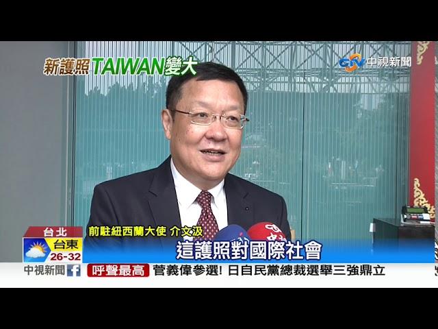 新版護照放大TAIWAN 網友眼尖:CHINA三倍包圍