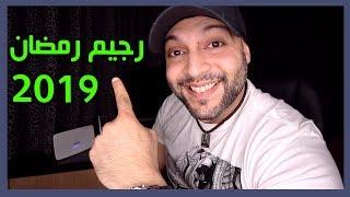 تحضيرات رجيم رمضان 2019 | Ramadan 2019 Diet     -