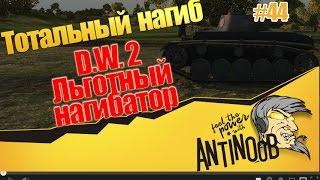 D.W.2 [Льготный нагибатор DW2] ТН World of Tanks (wot) #44