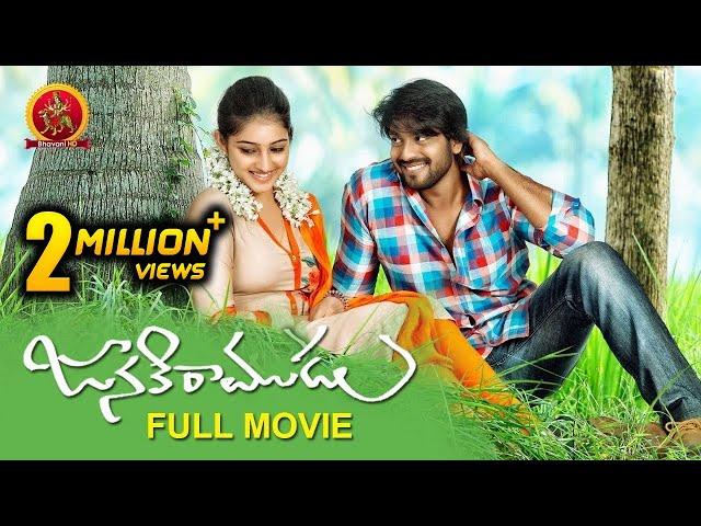Janaki Ramudu Full Movie | 2019 Telugu Full Movies | Naveen Sanjay | Mouryani
