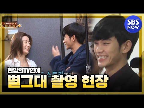 SBS [한밤의TV연예] - 별에서 온 그대, 새해맞이 현장취재