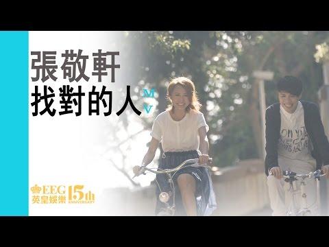 張敬軒 Hins Cheung《找對的人》[Official MV]