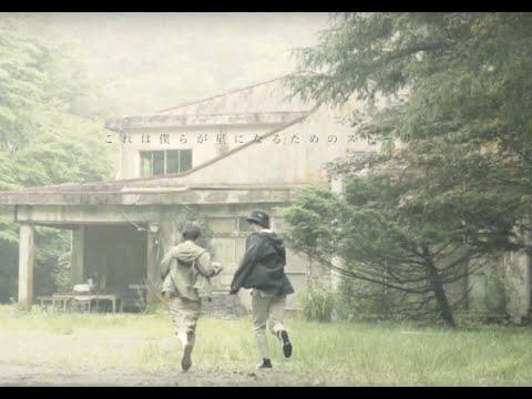 藍坊主「アンドロメダ」MV(2019.7.10 Mini Album「燃えない化石」Release)