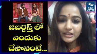 Madhavi Latha reveals why she acted in 'Jabardasth' Aadi's..