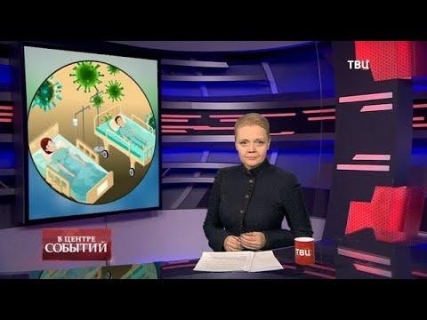 15.01.2021. В центре событий с Анной Прохоровой