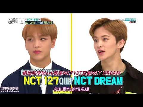 【高清中字】180321 NCT 一週的偶像 Weekly Idol【全場】E347