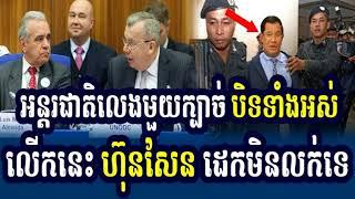 អន្តរជាតិលេងមួយក្បាច់នេះ ហ៊ុនសែនទាល់ច្រកហើយ, RFA Khmer Hot News, Cambodia News Today - YouTube