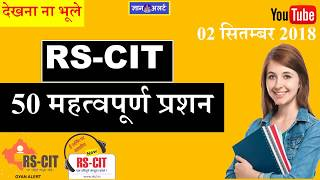 RSCIT EXAM IMPORTANT QUESTION IN HINDI 2018 || MOST