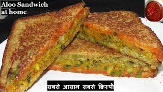 सबसे आसान सबसे क्रिस्पी झटपट बनाएं स्पाइसी आलू सैंडविच Potato Stuffed Sandwich-Veg Sandwich Recipe
