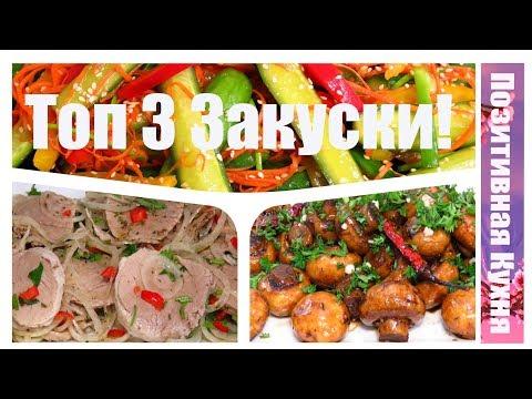 ТОП 3 ЗАКУСКИ! Top 3 Snacks