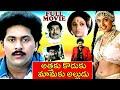 Attaku Koduku Mamaku Alludu || Telugu Full Movie || Vinod Kumar, Roja || Full HD