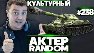 АкТер vs Random #238 | САМЫЙ ВЕЖЛИВЫЙ СТРИМЕР WOT!