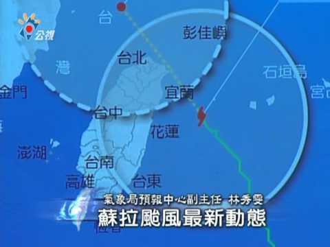 20120802 中央氣象局 1am蘇拉颱風動向