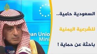 من قائدة لمستهدفة.. كيف تحولت السعودية في حرب اليمن؟ ...
