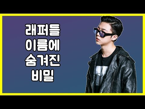[쇼미더머니 7] 래퍼들 이름에 숨겨진 비밀