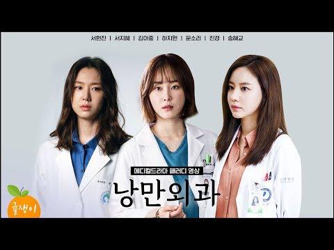 메디컬드라마 패러디 [낭만외과] 서현진,김아중,서지혜,하지원