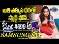 Samsung M01Core కేవలం 4699 రూ .కే | Samsung Galaxy M01 Core Full Review Telugu | Top Telugu TV