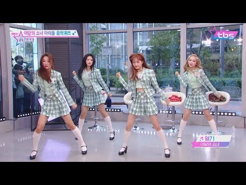 [ENG SUB] LOONA yyxy cover HyunA Sunmi Apink Eclipse Love & Live Heat   - 팩트iN스타