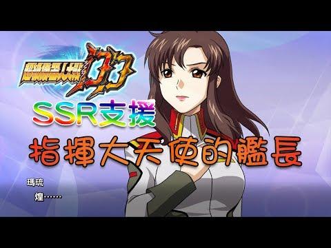 《超級機器人大戰DD》12 - 指揮大天使的艦長』