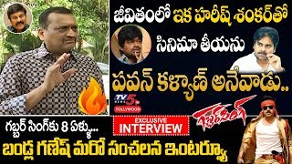 I won't work with Harish Shankar in my lifetime: Bandla Ga..