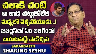 Vexed Chalaki Chanti left Jabardasth for some time: Shakin..