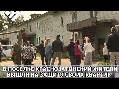 В поселке Краснозатонский жители деревянных домов вышли на защиту собственных квартир