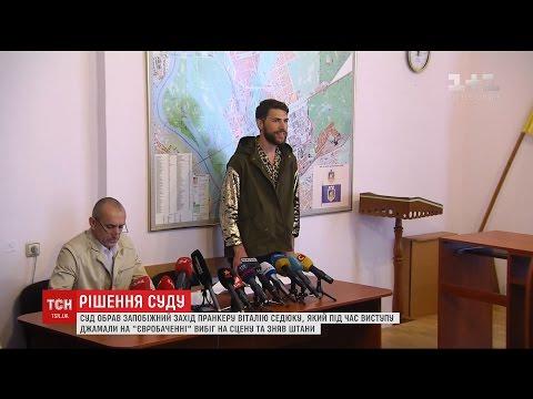 Дніпровський суд столиці відпустив Седюка під особисте зобов'язання