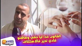 صاحب عبارة quotضريquot بعد الحكم على الأستاذة اللي تزوجات بز ...