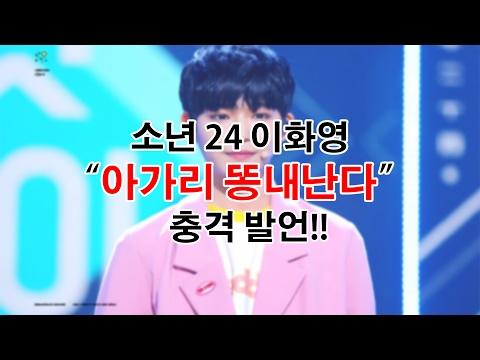 소년24 이화영