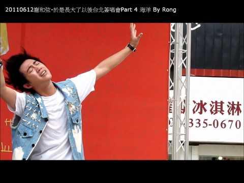 20110612謝和弦-於是長大了以後台北簽唱會Part 4 海洋