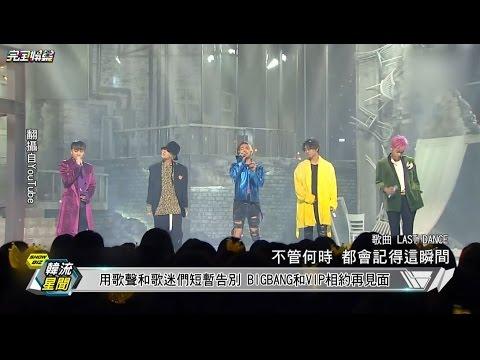 【Last Dance】BIGBANG當兵前綜藝大爆發 讓歌迷一次看個夠