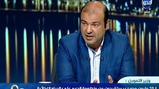 90 دقيقة | وزير التموين و استعدادات الوزارة لشهر رمضان وما وصلت اليه منظومة التموين من ...