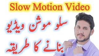 Slow Motion Video Banane Ka Tarika - Slow Motion Video Kaise Banaye