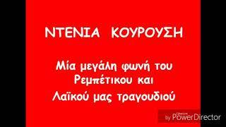 THANASIS KAKAVOGIANNIS - Τι παράξενη κοπέλλα είσαι εσύ    (Ti parakseni kopella ise esi)