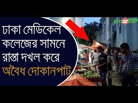 ঢাকা মেডিকেল কলেজের সামনে রাস্তা দখল করে অবৈধ দোকানপাট