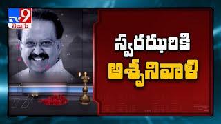 SP Balasubrahmanyam Final Rites: Minister Anil Kumar atten..