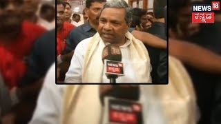 Exclusive | Siddaramaiah Speaks To News18 Kannada After CLP Meeting