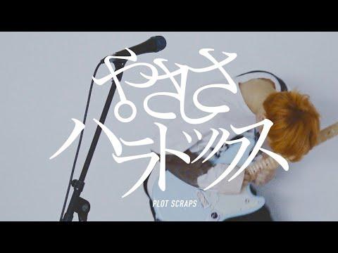 PLOT SCRAPS「やさしさパラドックス」Official Music Video