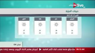 صباح ON: حالة الطقس اليوم في مصر 17 يوليو 2017 وتوقعات درجات ...