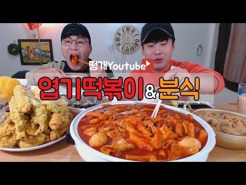 맛있게 매운 엽기떡볶이 엽기오뎅 주먹밥 어묵탕 순대 튀김 먹방!!! Mukbang(Eating Show)