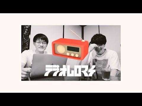 #25【ラジオムロマチ】ルームシェア始めました/出演:伊藤おわる、まこまこまこっちゃん(2021/7/4)
