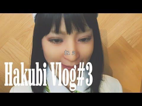 Hakubi/Vlog#3 ライブ前日のあれこれ